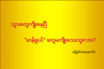 dhamma-quote-11