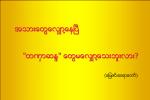 dhamma-quote-12