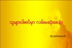 dhamma-quote-13