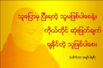 dhamma-quote-15