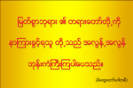 dhamma-quote-19