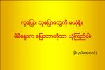dhamma-quote-2