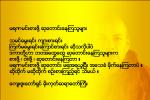 dhamma-quote-25