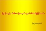 dhamma-quote-3