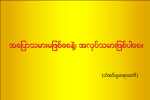 dhamma-quote-4