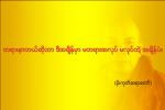 dhamma-quote-6
