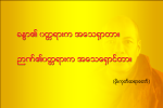 dhamma-quote-9